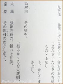 20170709  パンフ  4   歌舞伎鑑賞教室