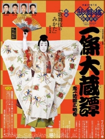 20170709  劇場  1   歌舞伎鑑賞教室