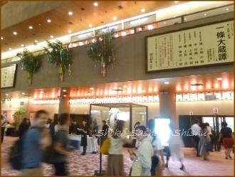 20170709  劇場  2   歌舞伎鑑賞教室