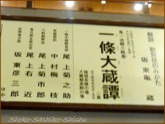 20170709  劇場  4   歌舞伎鑑賞教室
