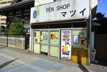 ペンの専門店