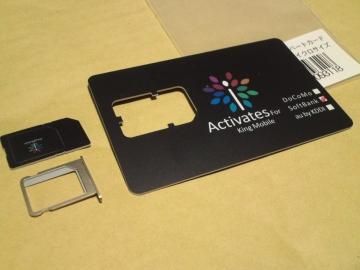アクティベート用SIM