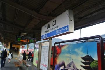 山口駅到着