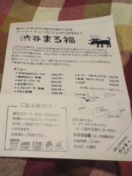 渋谷まる福