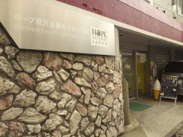 ホープ就労支援センター渋谷