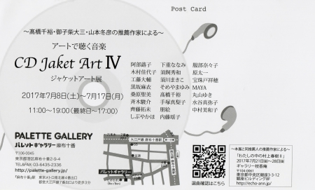 CD Jaketart Ⅳ