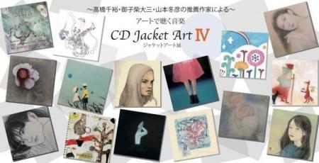CDジャケットアート展 Ⅳ