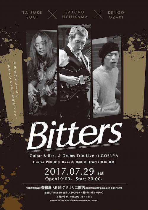 Bitters のコピー