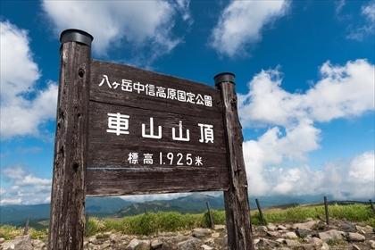 2017-6-14 霧ヶ峰08 (1 - 1DSC_1234)_R