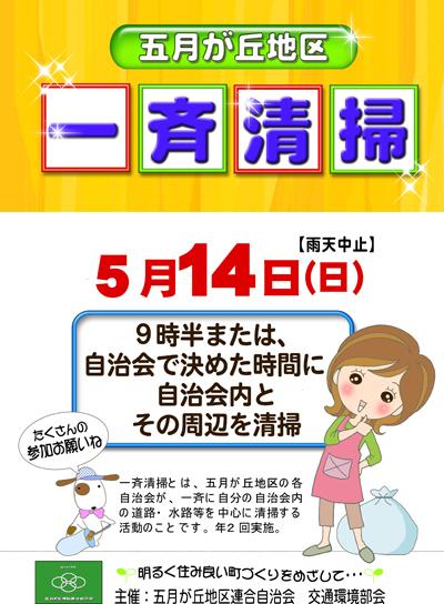 一斉清掃201705
