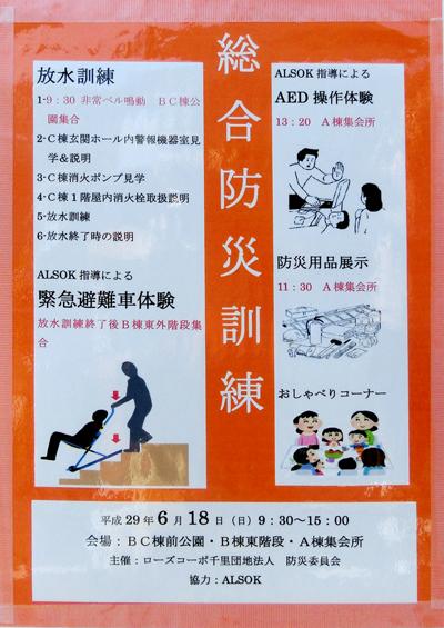 CIMG5745ローズ防災訓練