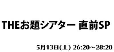 堀場亮佑・猪鹿蝶・0512