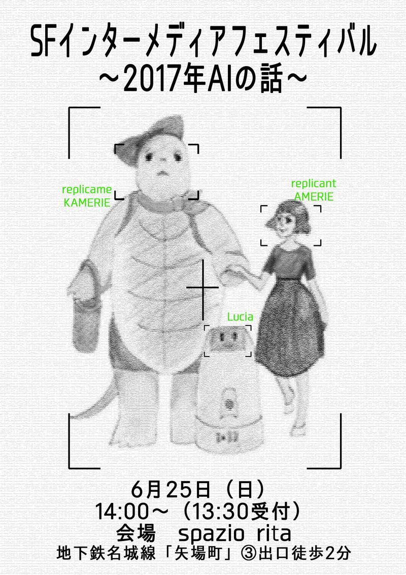 2017チラシ表