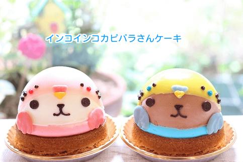 ①インコカピバラさんケーキ