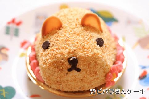 ②カピバラさんケーキ