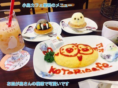 ①小鳥カフェ