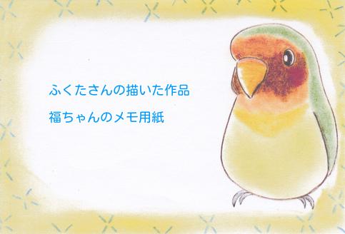 ④福ちゃんメモ用紙