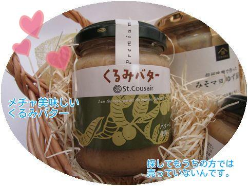 ④胡桃バター