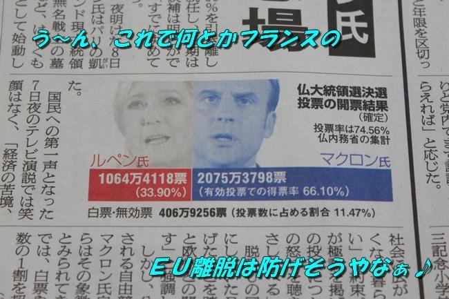 仏大統領選新聞 002