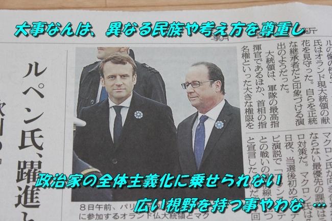 仏大統領選新聞 005