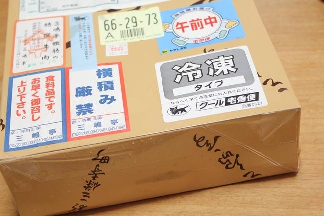 三島亭牛肉 001