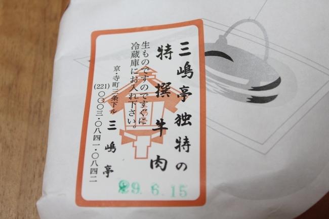 三島亭牛肉 021
