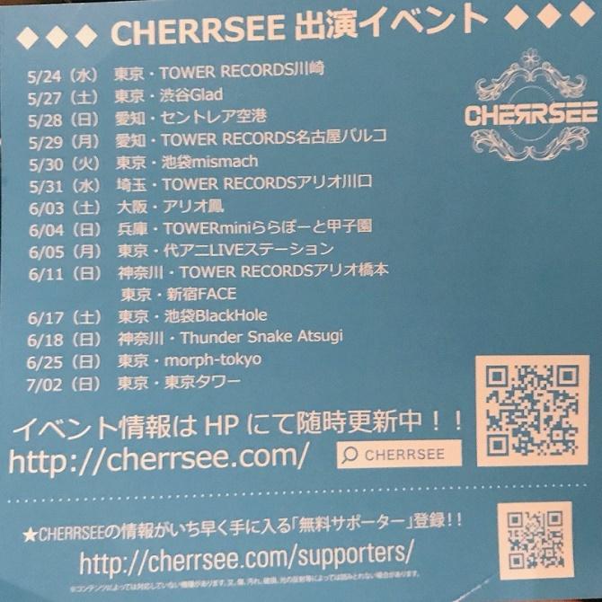 CHERRSEE-051.jpg
