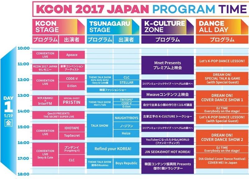 KCON2017JAPAN-004.jpg