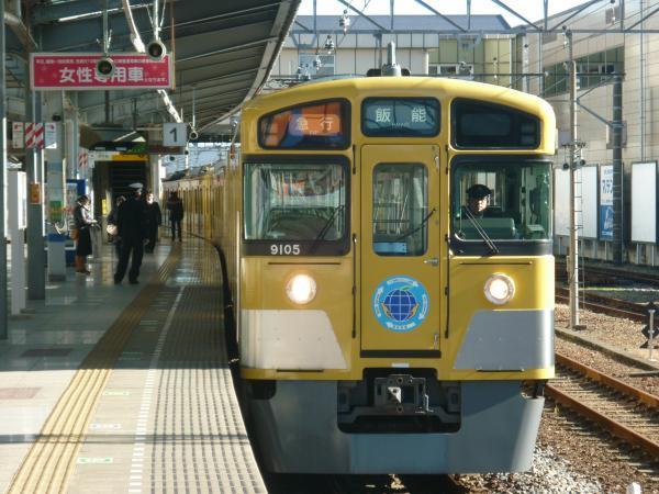 2013-12-22 西武9105F 急行飯能行き1