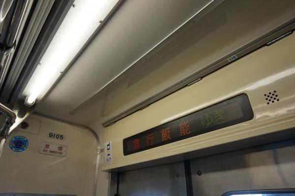 2017-01-28 西武9105F 車内1