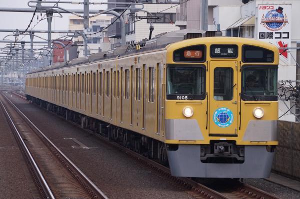 2017-03-19 西武9105F 急行飯能行き 2147レ