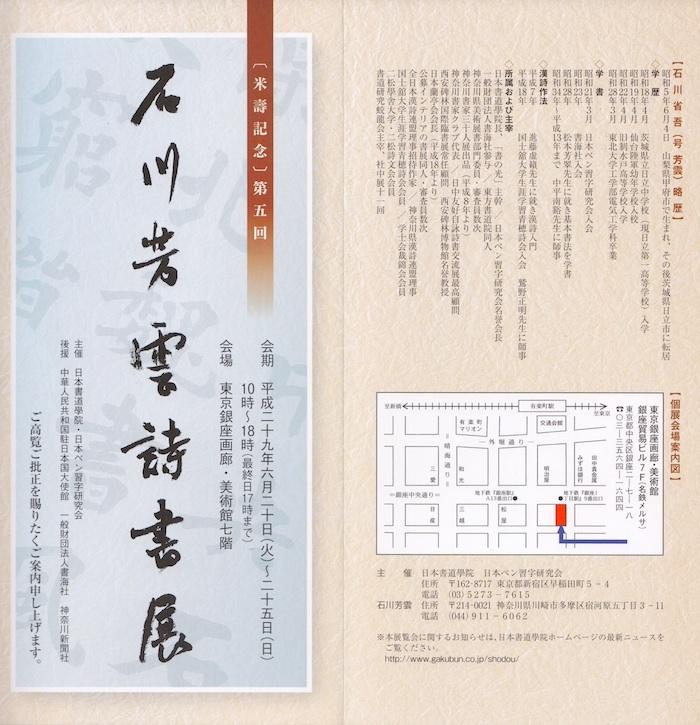石川芳雲詩書展
