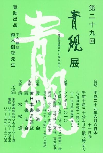 第29回青硯展01