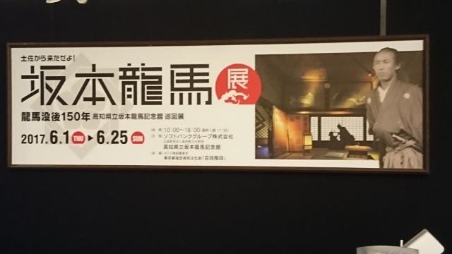 龍馬展看板 (640x360)