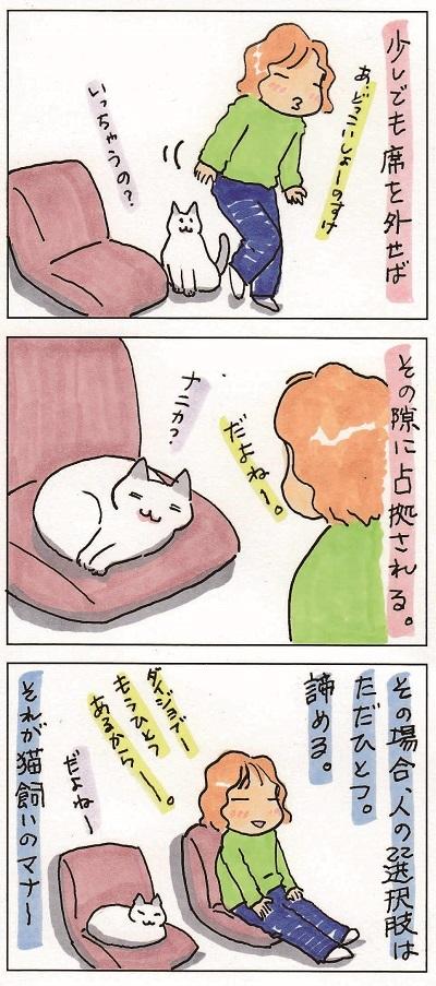 猫飼いのマナー 2-2