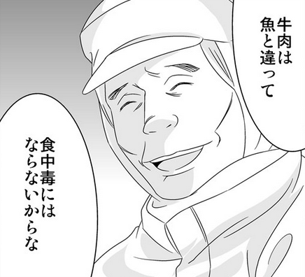 ミートホープ宣伝_01