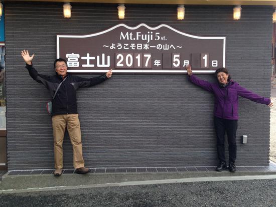 17050101富士山