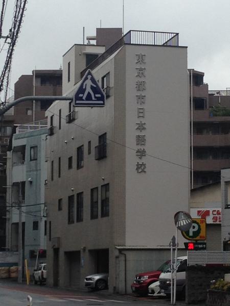 17051000東京都市日本語学校