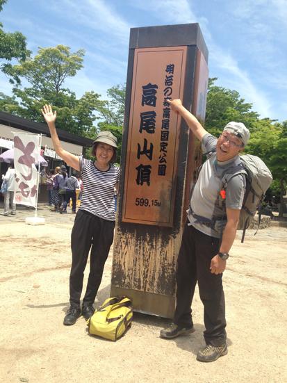 17060305高尾山