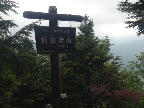 17061109雲取山