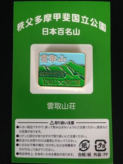 17061114雲取山