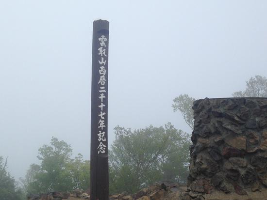 17061202雲取山