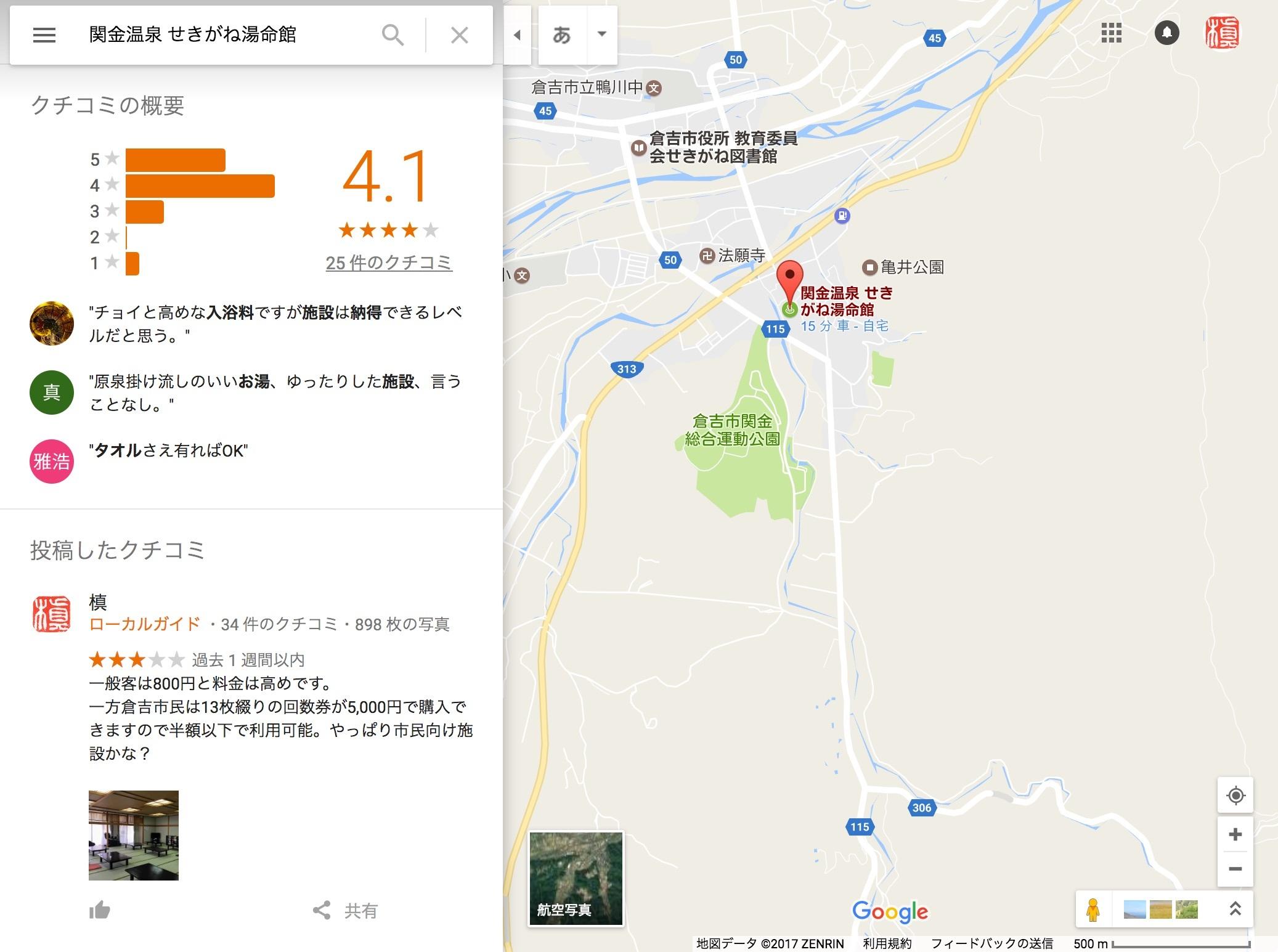 関金温泉_せきがね湯命館_-_Google_マップ
