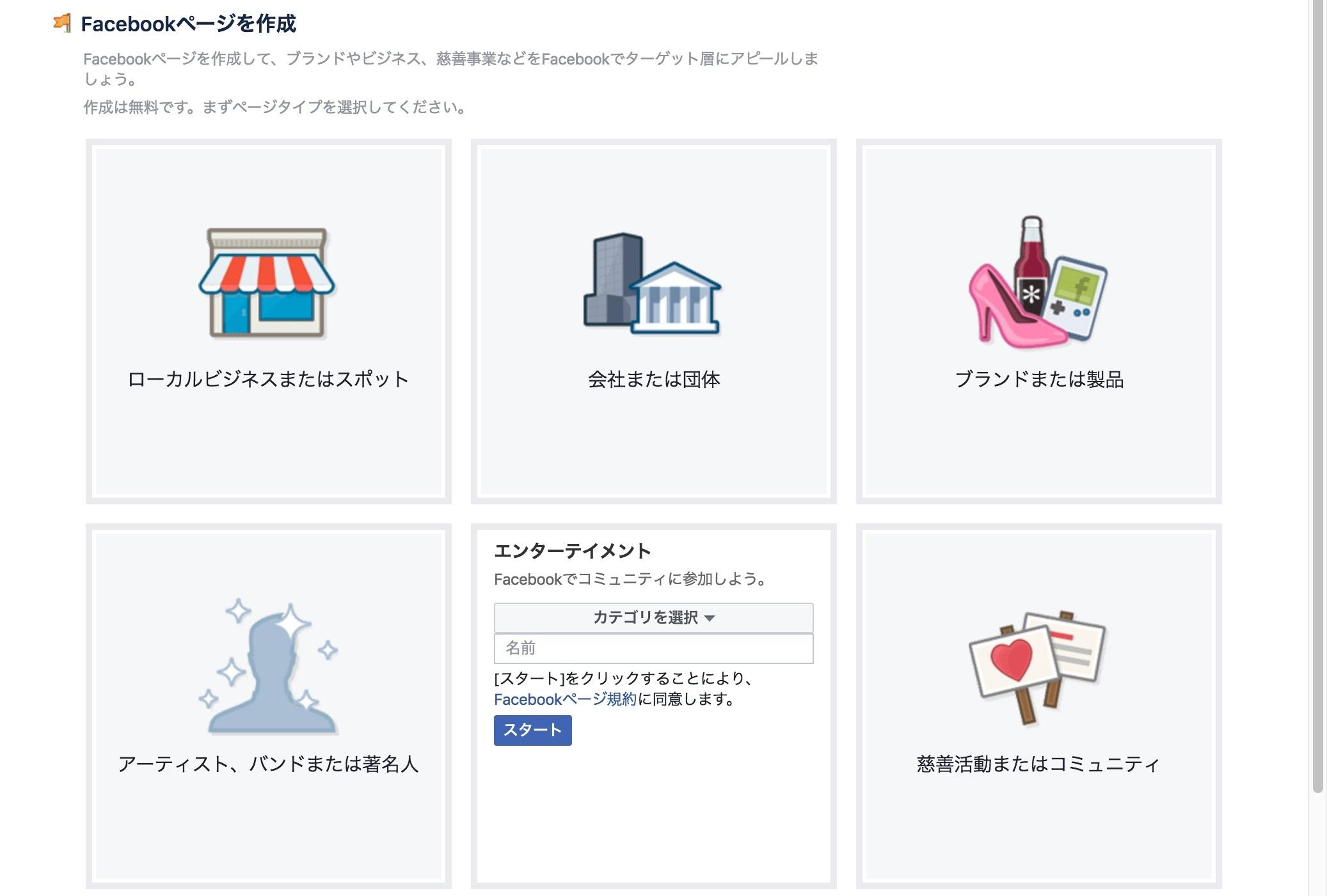 Facebookページを作成0
