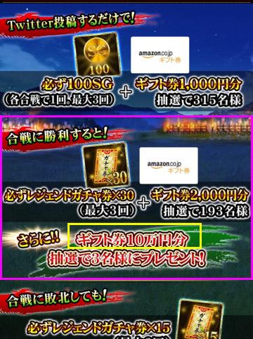 amazonギフト券10万円