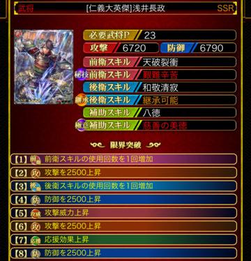 浅井長政23 8凸