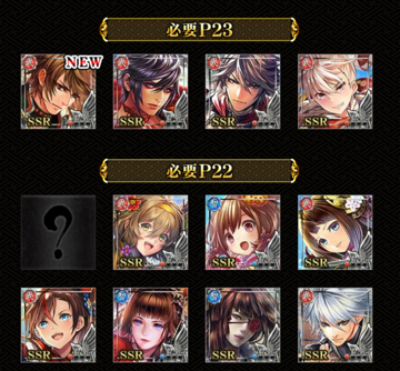 5月選定SSR22・21