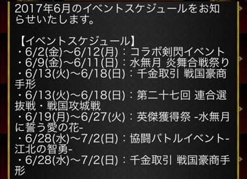 2017年6月イベントスケジュール