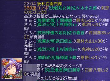 星火スタート368攻撃コンボ