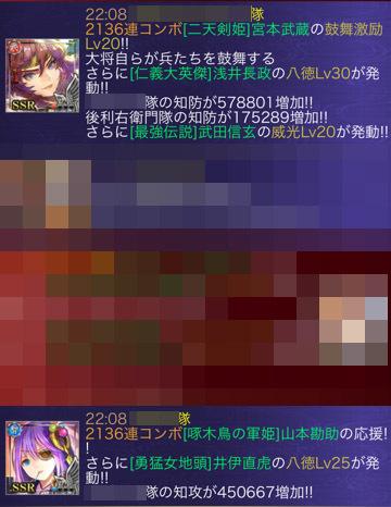 沖天終了 応援コンボ2138